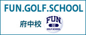 FUN.GOLF.SCHOOL 府中校